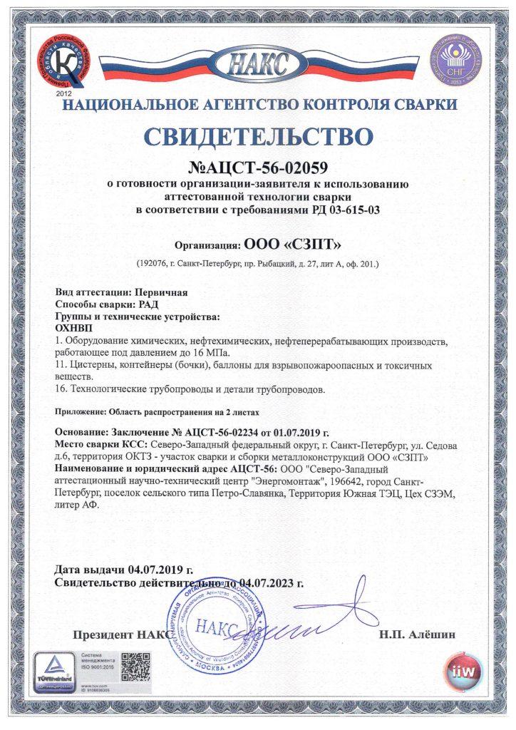 АЦСТ-56-02059 (ОХНВП п.1,11,16 РАД)