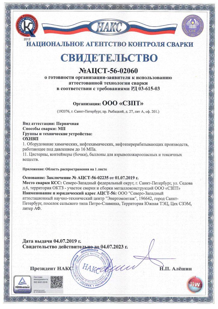 АЦСТ-56-02060 (ОХНВП п.1,11 МП)