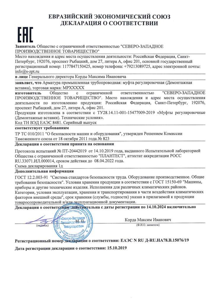 Декларация ТР ТС 010 на демронтажные вставки