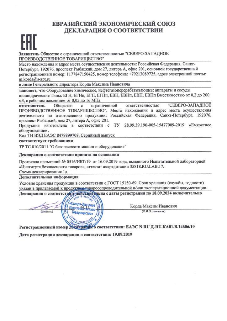 Декларация ТР ТС 010